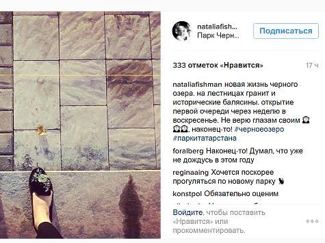 18сентября вКазани откроют парк «Черное озеро»