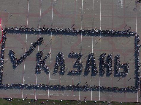 Граждане Нижнекамска поддержали Казань вконкурсе Центробанка массовым флэшмобом нанабережной