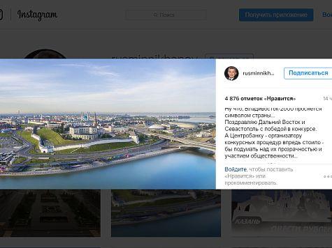 Минниханов: «Центробанку впредь стоилобы поразмыслить над прозрачностью процедур иучастием общественности»