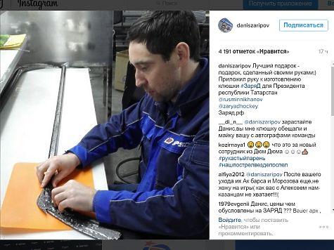 Зарипов лично сделал клюшку для Минниханова