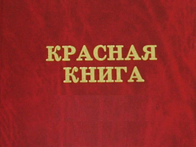 Какое будущее ждет Красную книгу?