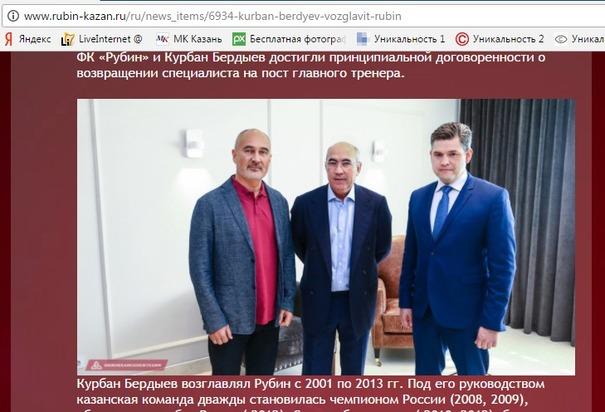 Курбан Бердыев возвращается в казанский клуб Рубин. Как сообщает пресс-служба клуба принципиальная договоренность об этом достигнута
