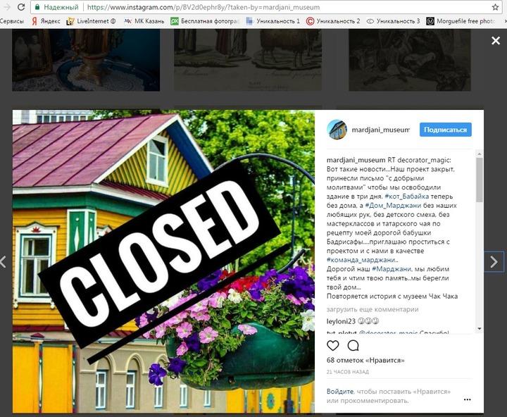 ВКазани закрывается дом-музей Марджани