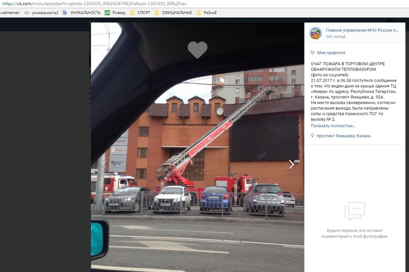 ВКазани потушили пожар в коммерческом центре «Имера»