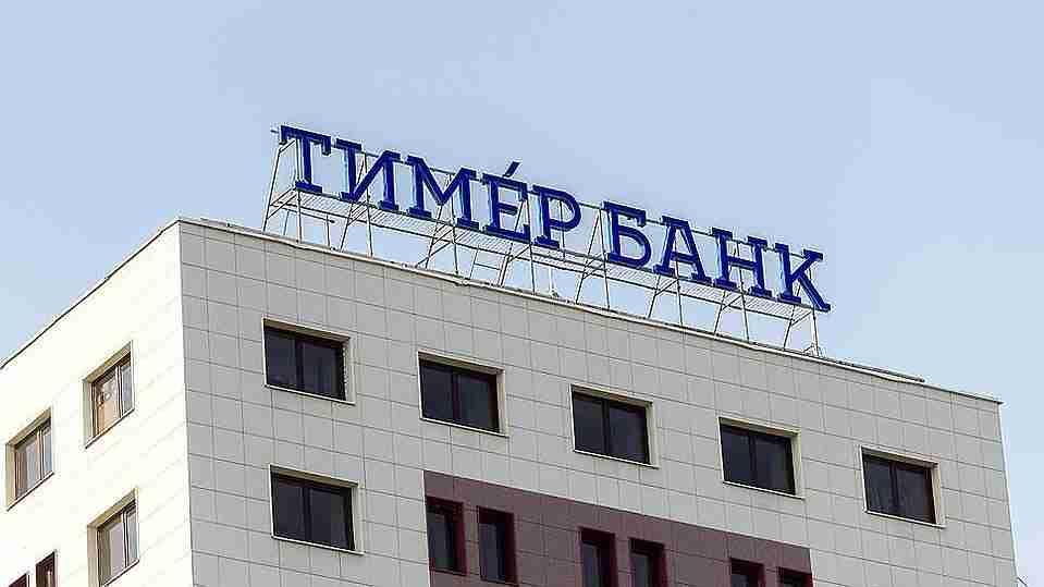 До 1 рубля уменьшен уставный капитал Тимер банка. Ранее в нем введена временная администрация сообщает ТАСС