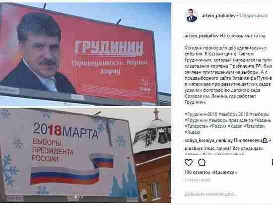 К приезду Путина в Казани заклеили баннер с Павлом Грудининым