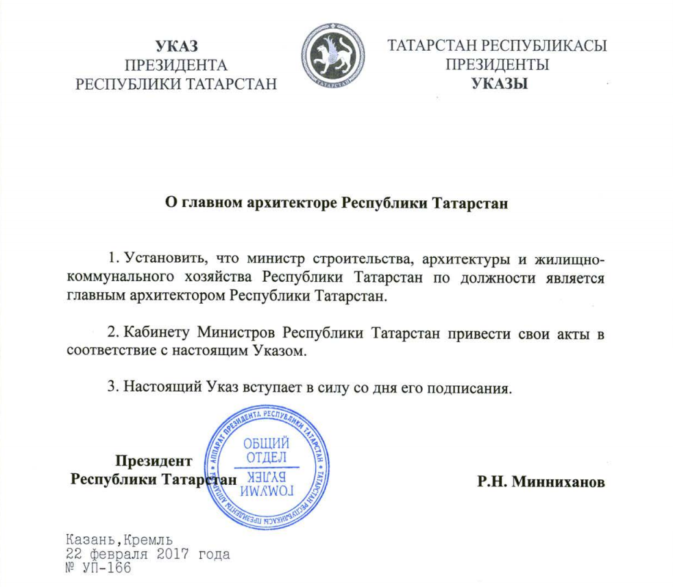 Руководитель  минстрояРТ Файзуллин стал главным архитектором Татарстана